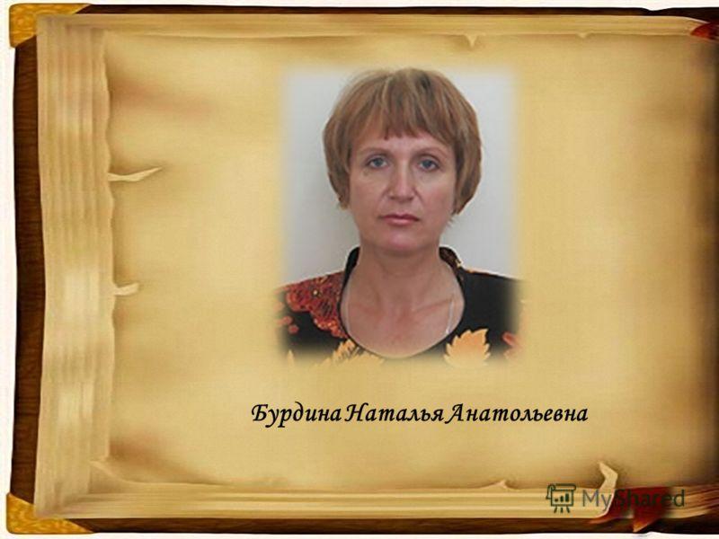 Бурдина Наталья Анатольевна