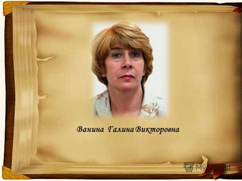 Ванина Галина Викторовна