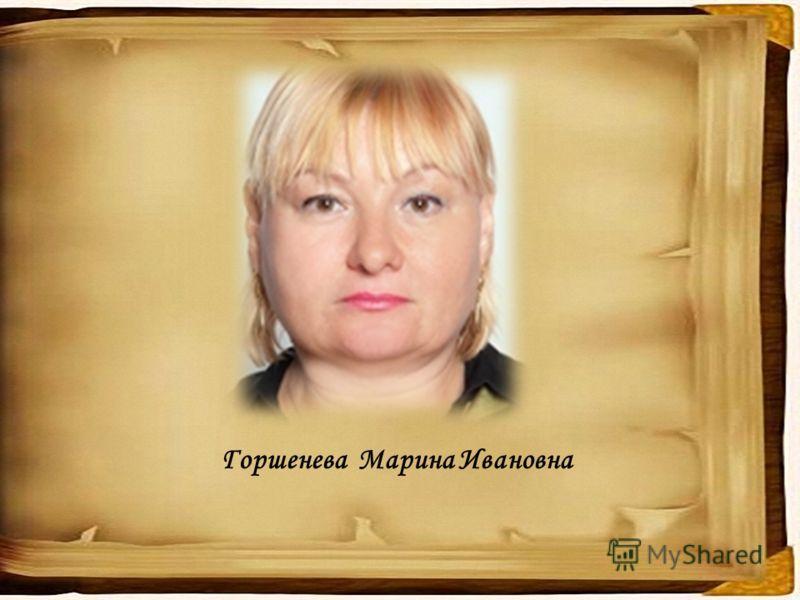 Горшенева Марина Ивановна