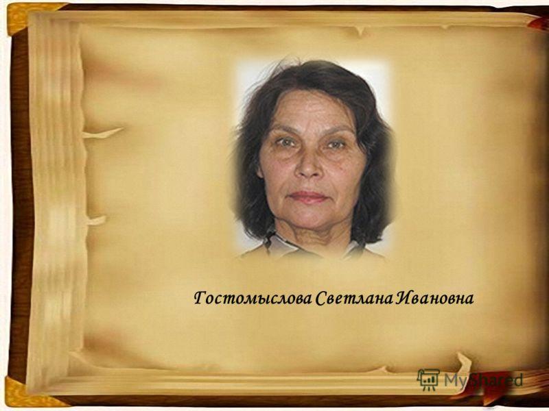 Гостомыслова Светлана Ивановна
