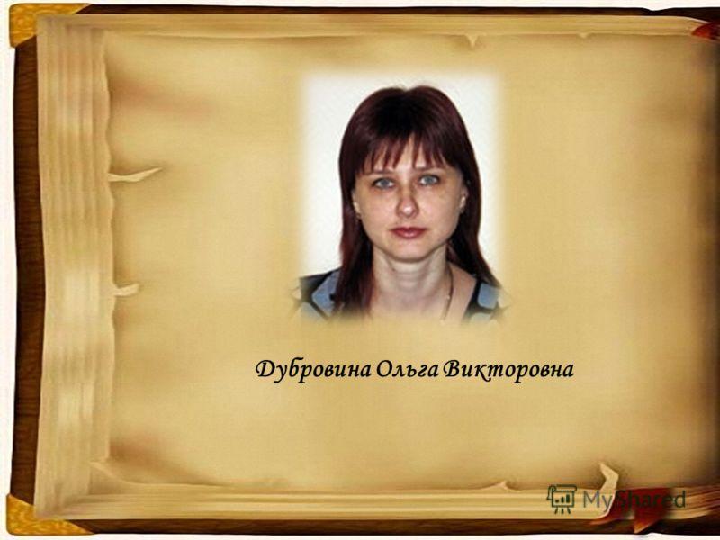 Дубровина Ольга Викторовна