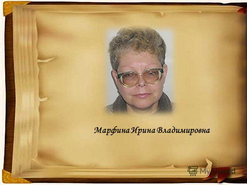 Марфина Ирина Владимировна