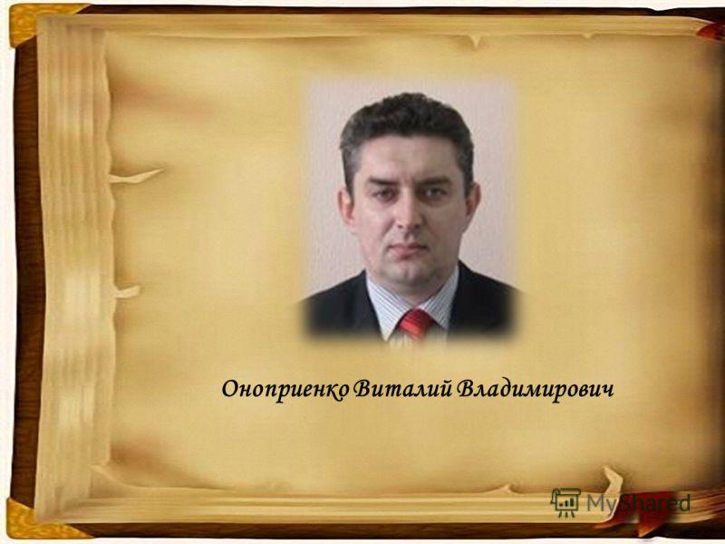Оноприенко Виталий Владимирович