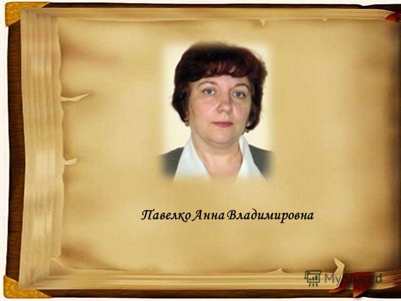 Павелко Анна Владимировна