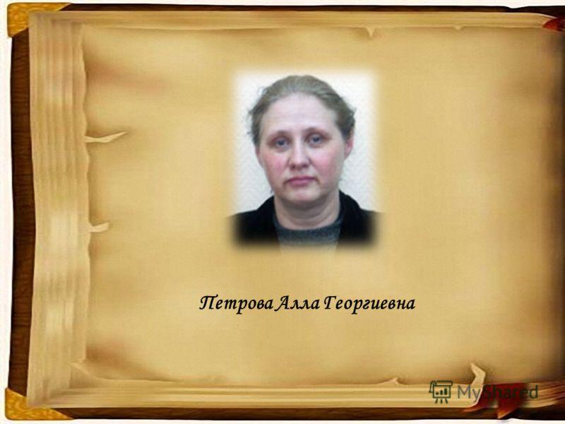Петрова Алла Георгиевна