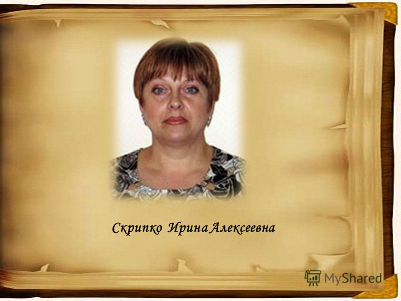 Скрипко Ирина Алексеевна