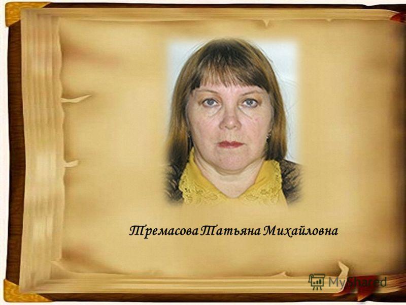 Тремасова Татьяна Михайловна