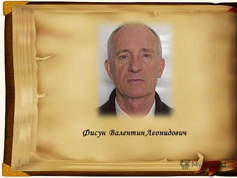 Фисун Валентин Леонидович