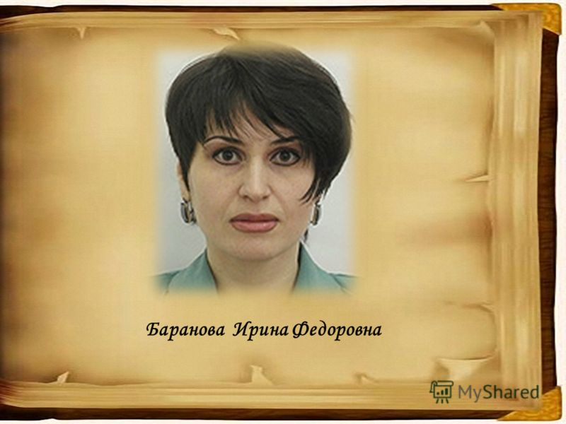 Баранова Ирина Федоровна