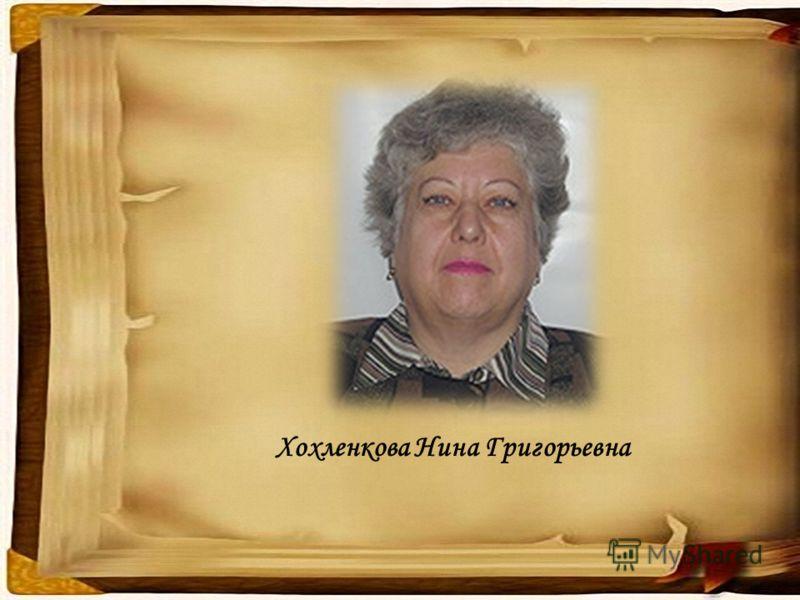 Хохленкова Нина Григорьевна