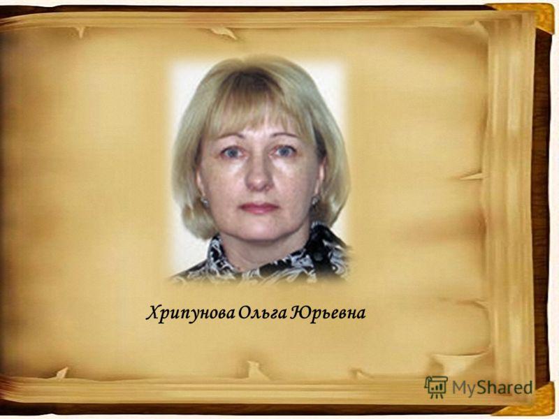 Хрипунова Ольга Юрьевна