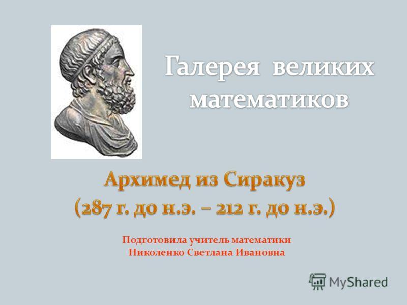 Подготовила учитель математики Николенко Светлана Ивановна