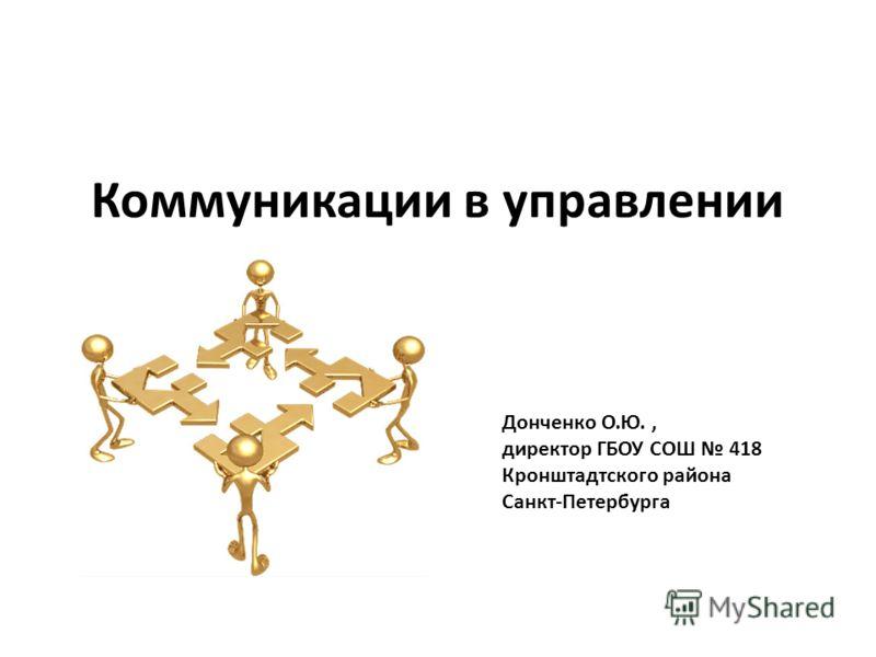 Коммуникации в управлении Донченко О.Ю., директор ГБОУ СОШ 418 Кронштадтского района Санкт-Петербурга