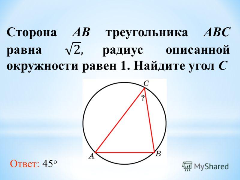 Ответ: 45 о