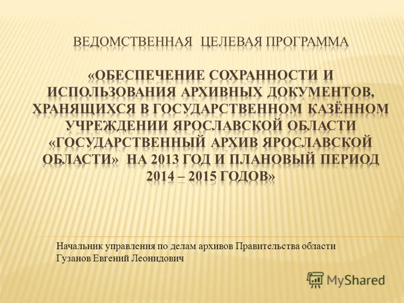 Начальник управления по делам архивов Правительства области Гузанов Евгений Леонидович