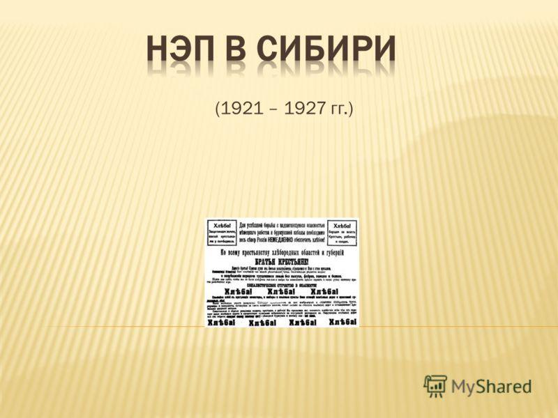 (1921 – 1927 гг.)