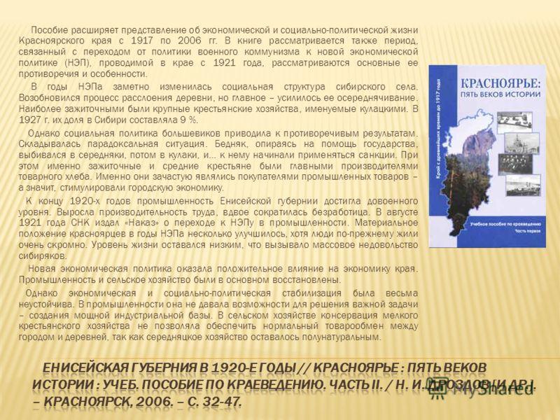 Пособие расширяет представление об экономической и социально-политической жизни Красноярского края с 1917 по 2006 гг. В книге рассматривается также период, связанный с переходом от политики военного коммунизма к новой экономической политике (НЭП), пр