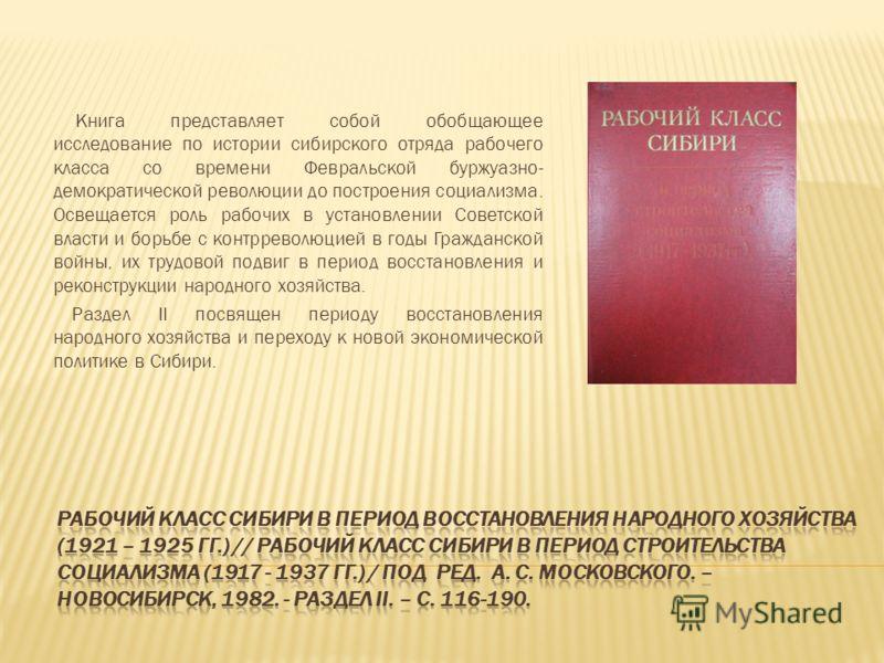 Книга представляет собой обобщающее исследование по истории сибирского отряда рабочего класса со времени Февральской буржуазно- демократической революции до построения социализма. Освещается роль рабочих в установлении Советской власти и борьбе с кон