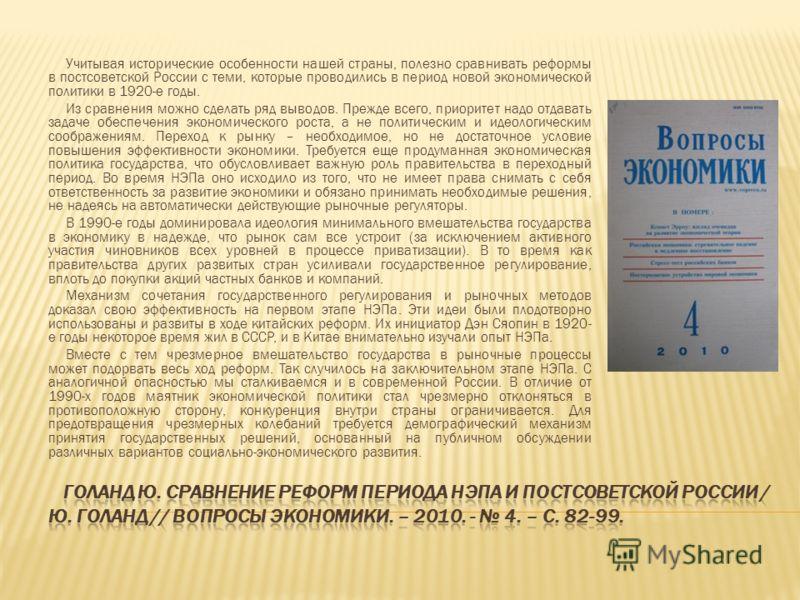 Учитывая исторические особенности нашей страны, полезно сравнивать реформы в постсоветской России с теми, которые проводились в период новой экономической политики в 1920-е годы. Из сравнения можно сделать ряд выводов. Прежде всего, приоритет надо от