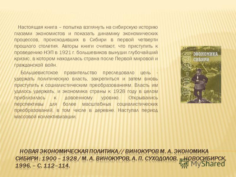 Настоящая книга – попытка взглянуть на сибирскую историю глазами экономистов и показать динамику экономических процессов, происходивших в Сибири в первой четверти прошлого столетия. Авторы книги считают, что приступить к проведению НЭП в 1921 г. боль