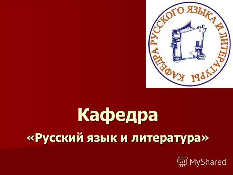 Кафедра «Русский язык и литература»