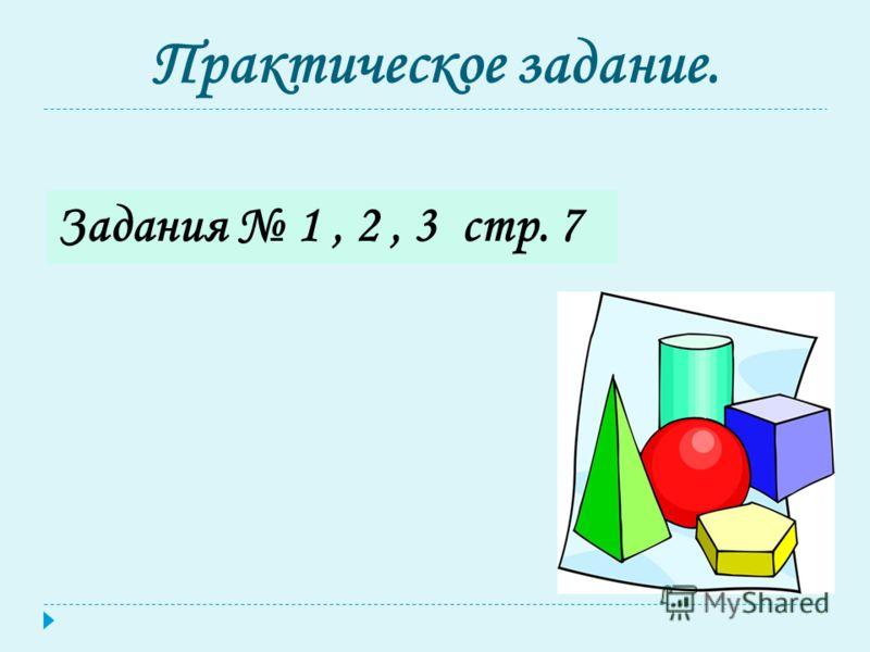 Практическое задание. Задания 1, 2, 3 стр. 7