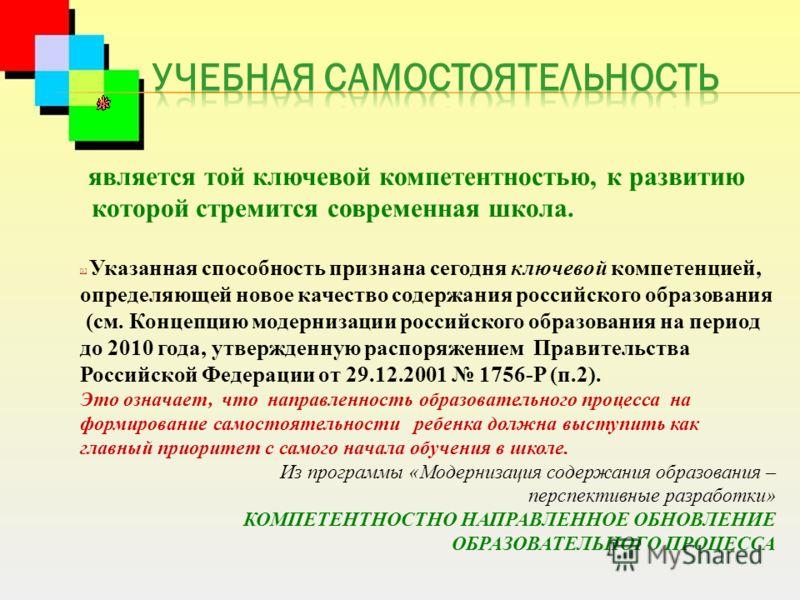 является той ключевой компетентностью, к развитию которой стремится современная школа. [1] [1] Указанная способность признана сегодня ключевой компетенцией, определяющей новое качество содержания российского образования (см. Концепцию модернизации ро