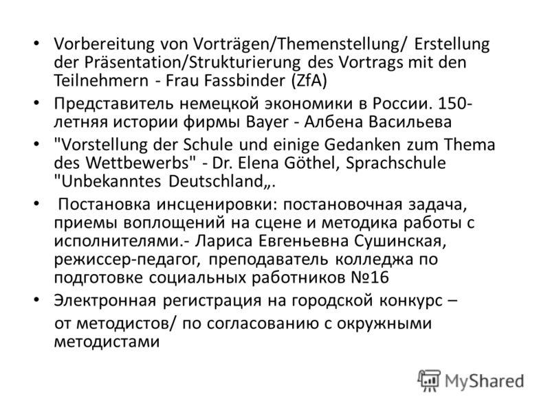Vorbereitung von Vorträgen/Themenstellung/ Erstellung der Präsentation/Strukturierung des Vortrags mit den Teilnehmern - Frau Fassbinder (ZfA) Представитель немецкой экономики в России. 150- летняя истории фирмы Bayer - Албена Васильева