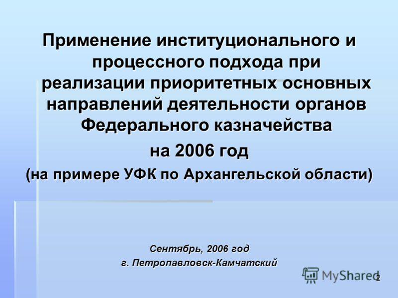 1 Управление Федерального казначейства по Архангельской области Руководитель Баландин Николай Альбертович