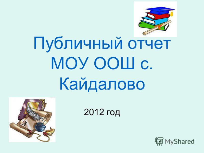 Публичный отчет МОУ ООШ с. Кайдалово 2012 год