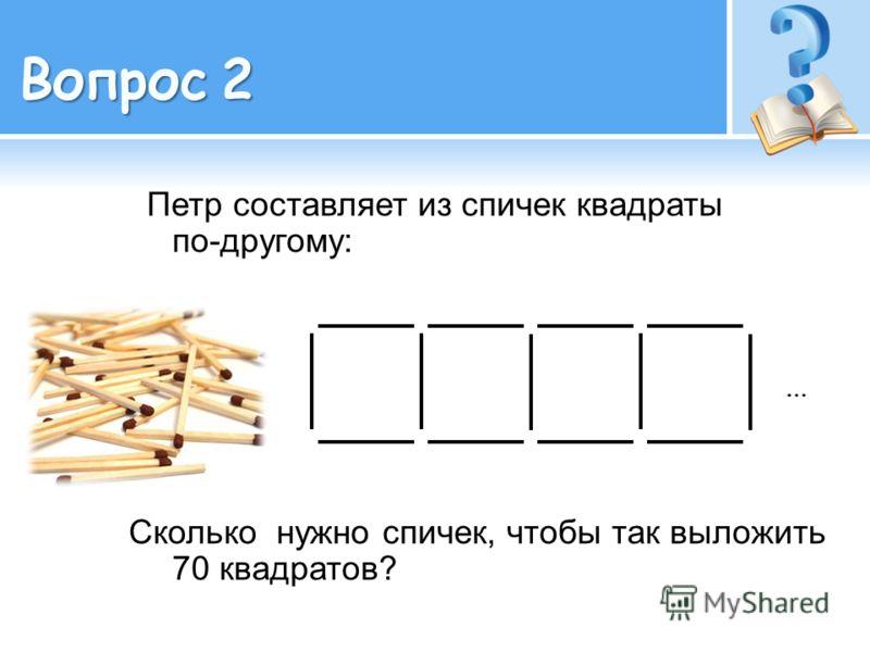 Петр составляет из спичек квадраты по-другому: Сколько нужно спичек, чтобы так выложить 70 квадратов? …