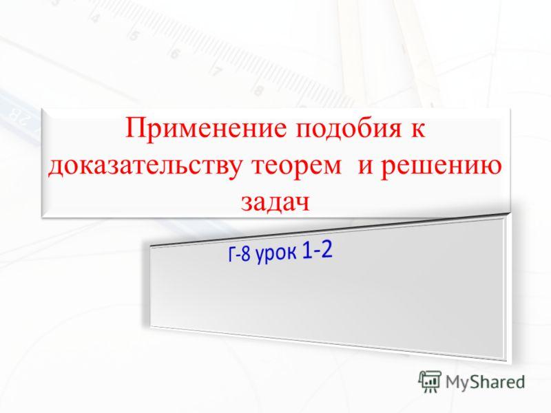 Применение подобия к доказательству теорем и решению задач