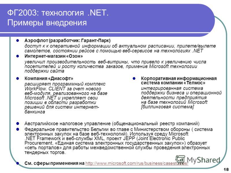 18 ФГ2003: технология.NET. Примеры внедрения Аэрофлот (разработчик: Гарант-Парк) доступ к к оперативной информации об актуальном расписании, прилете/вылете самолетов, состоянии рейсов с помощью веб-сервисов на технологиях.NET Интернет-магазин «Озон»