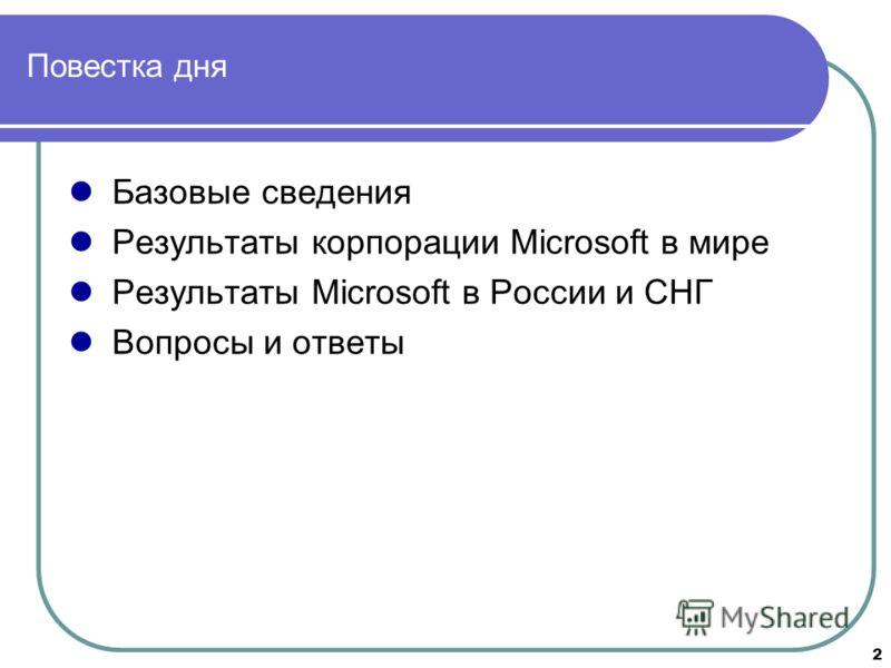 2 Повестка дня Базовые сведения Результаты корпорации Microsoft в мире Результаты Microsoft в России и СНГ Вопросы и ответы