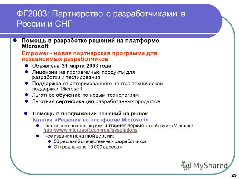 29 ФГ2003: Партнерство с разработчиками в России и СНГ Помощь в разработке решений на платформе Microsoft Empower - новая партнерская программа для независимых разработчиков Объявлена 31 марта 2003 года Лицензии на программные продукты для разработки