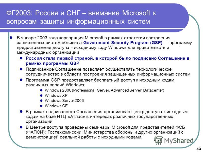 43 В январе 2003 года корпорация Microsoft в рамках стратегии построения защищенных систем объявила Government Security Program (GSP) программу предоставления доступа к исходному коду Windows для правительств и международных организаций Россия стала