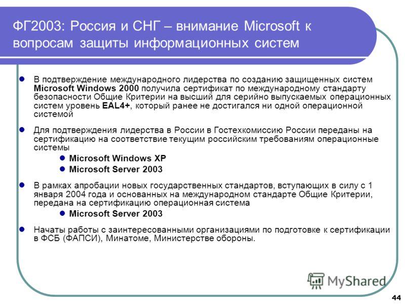 44 В подтверждение международного лидерства по созданию защищенных систем Microsoft Windows 2000 получила сертификат по международному стандарту безопасности Общие Критерии на высший для серийно выпускаемых операционных систем уровень EAL4+, который