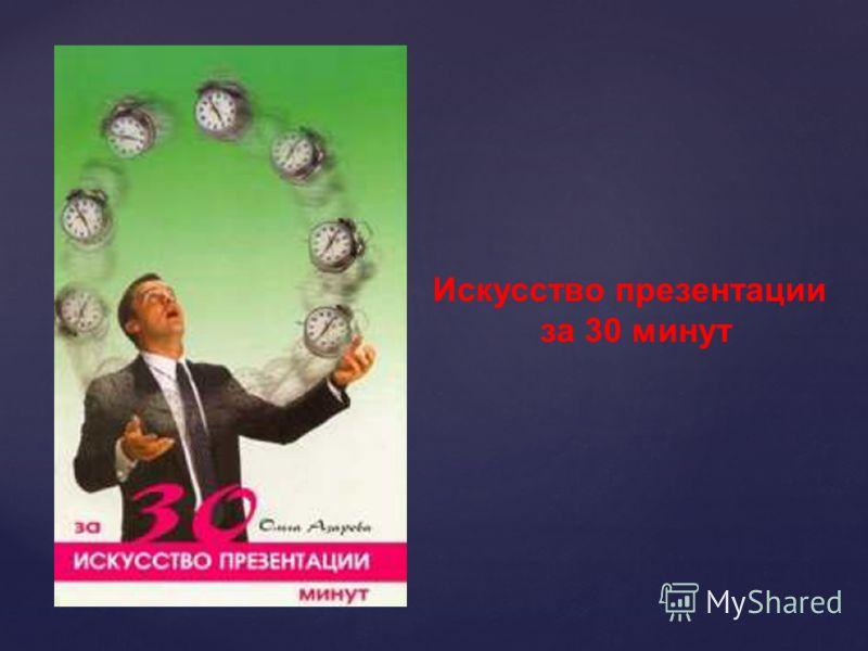 { Искусство презентации за 30 минут