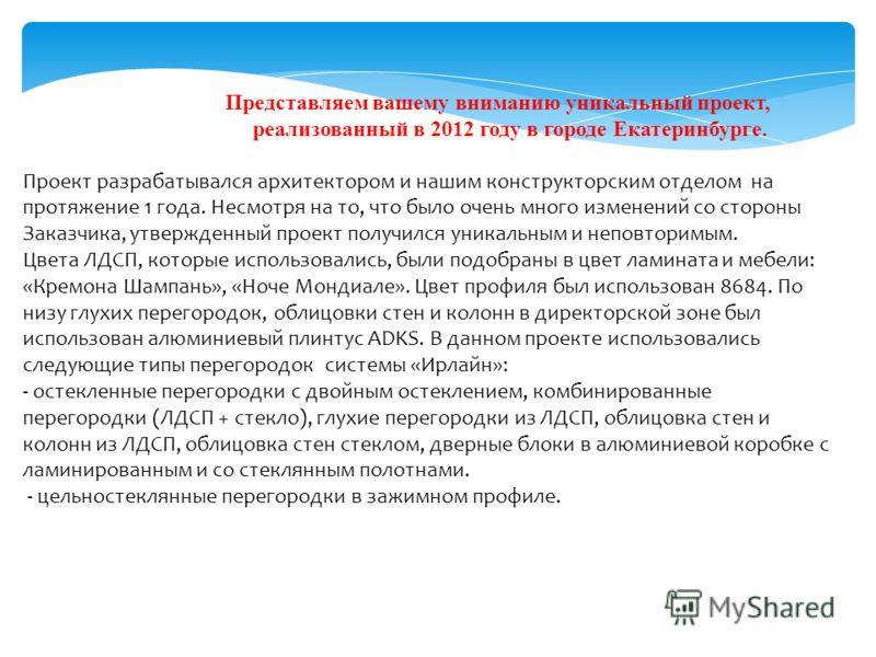 Представляем вашему вниманию уникальный проект, реализованный в 2012 году в городе Екатеринбурге. Проект разрабатывался архитектором и нашим конструкторским отделом на протяжение 1 года. Несмотря на то, что было очень много изменений со стороны Заказ