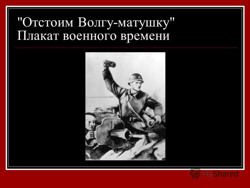Отстоим Волгу-матушку Плакат военного времени