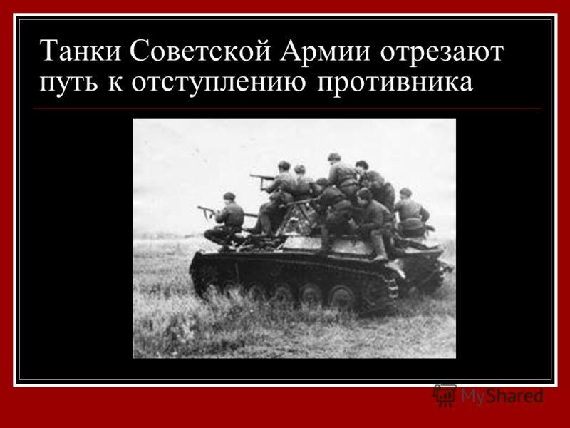 Танки Советской Армии отрезают путь к отступлению противника