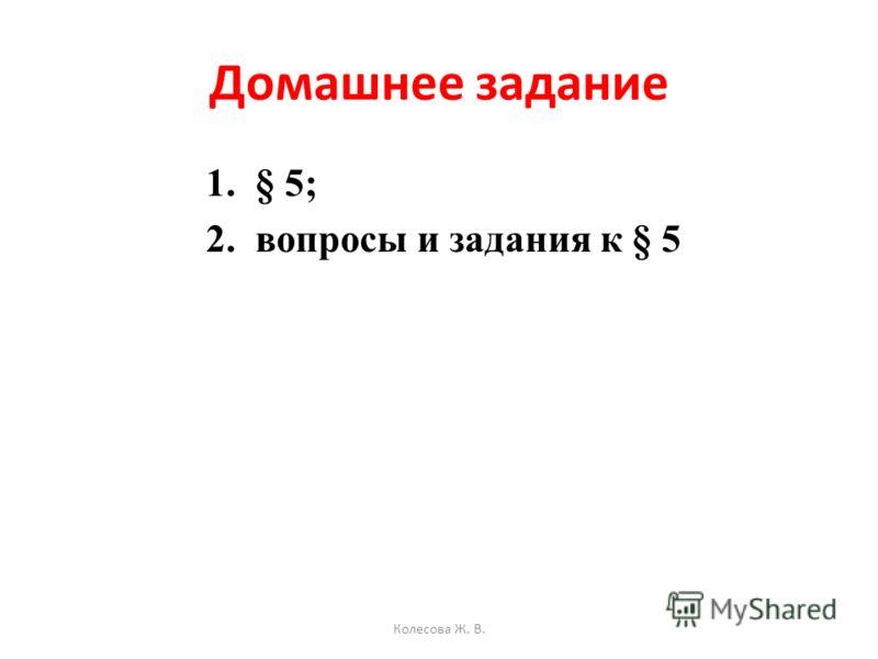 Домашнее задание 1.§ 5; 2.вопросы и задания к § 5 Колесова Ж. В.
