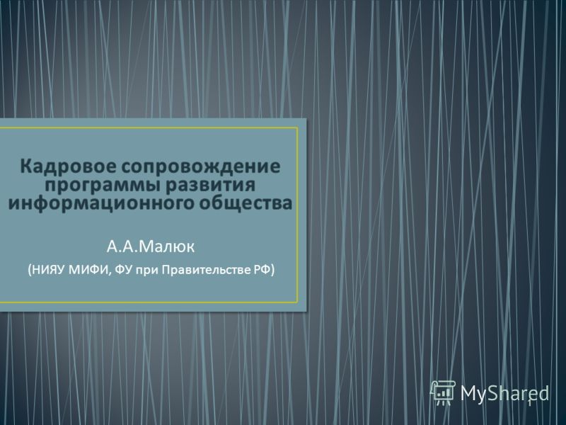 1 А. А. Малюк ( НИЯУ МИФИ, ФУ при Правительстве РФ )
