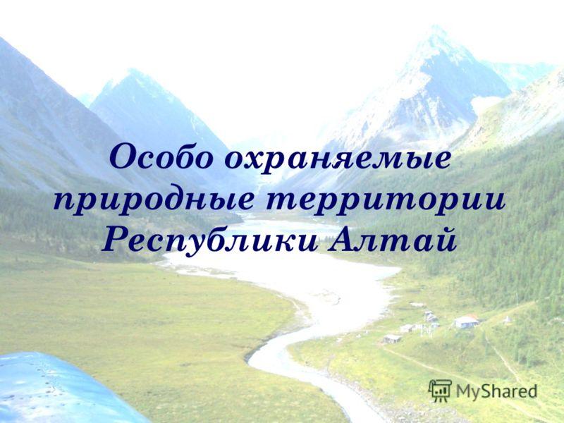 Особо охраняемые природные территории Республики Алтай