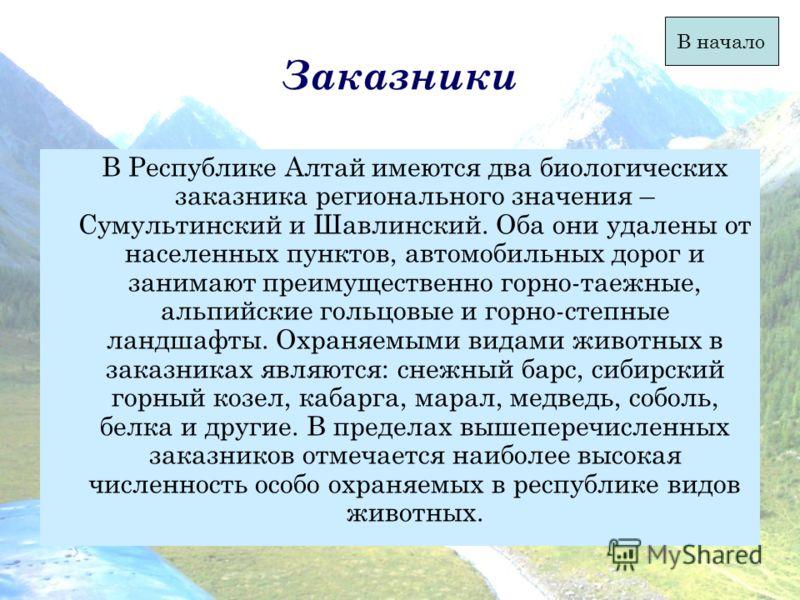 Заказники В Республике Алтай имеются два биологических заказника регионального значения – Сумультинский и Шавлинский. Оба они удалены от населенных пунктов, автомобильных дорог и занимают преимущественно горно-таежные, альпийские гольцовые и горно-ст
