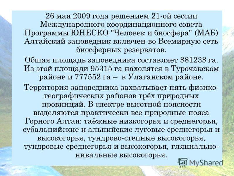 26 мая 2009 года решением 21-ой сессии Международного координационного совета Программы ЮНЕСКО