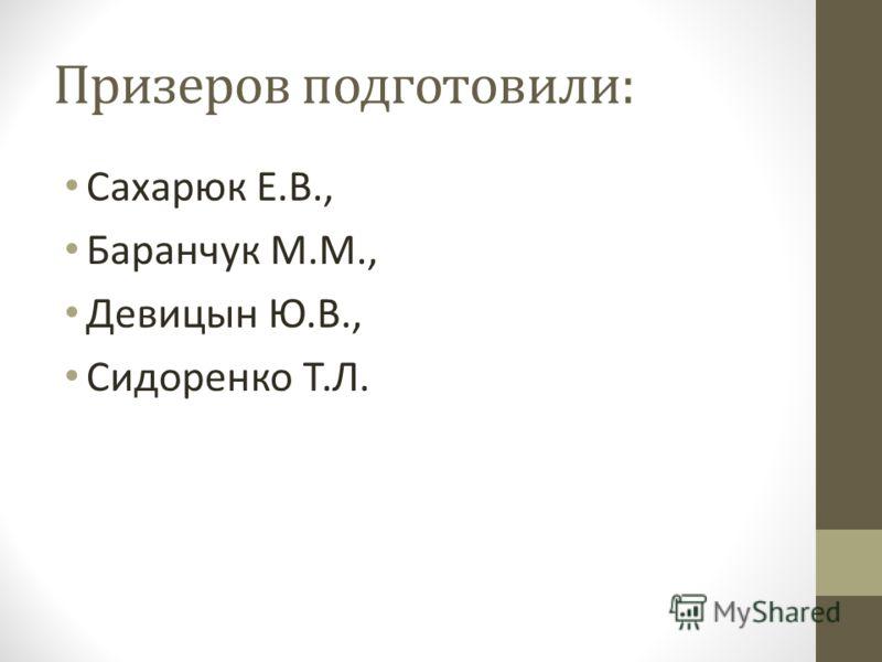 Призеров подготовили: Сахарюк Е.В., Баранчук М.М., Девицын Ю.В., Сидоренко Т.Л.