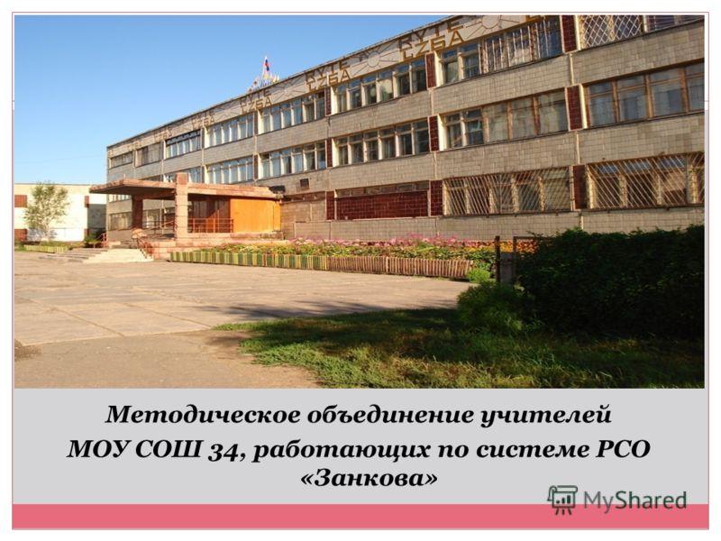 Методическое объединение учителей МОУ СОШ 34, работающих по системе РСО «Занкова»