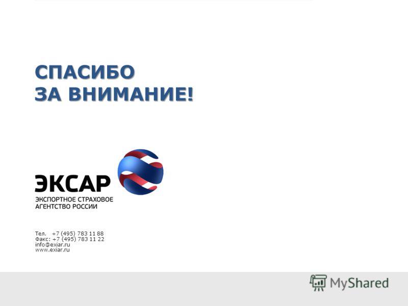 СПАСИБО ЗА ВНИМАНИЕ! Тел. +7 (495) 783 11 88 Факс: +7 (495) 783 11 22 info@exiar.ru www.exiar.ru
