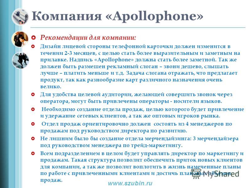 Компания «Apollophone» www.szubin.ru